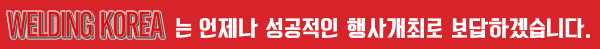 WELDING KOREA는 언제나 성공적인 행사개최로 보답하겠습니다.