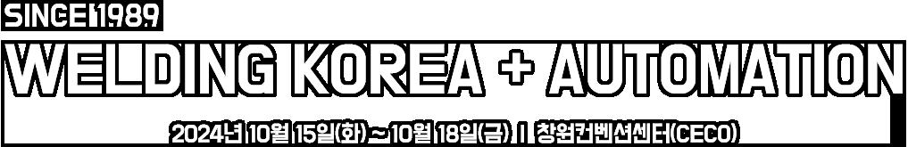 WELDING KOREA 2020 / 2022년 10월 18일(화) ~ 10월 21일(금) |  창원컨벤션센터(CECO)