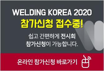 WELDING KOREA 2020 참가신청 접수중! 온라인 참가신청 바로가기!